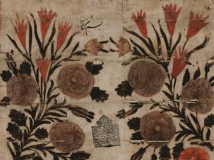 1738 წელი. ნადირ-შაჰის ფირმანი <br> 1738. The decree of Nadir-Shah