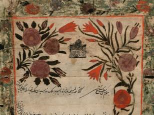 1747 წელი. ნადირ-შაჰის ფირმანი <br> 1747.  The decree of Nadir-Shah