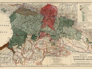 Spreading territory of Kartvelian Languages in the South-West Caucasus Author: Hugo Schuchardt