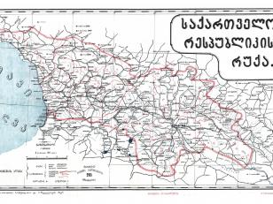 Map of the Republic of Georgia 1918. Publisher: G. Gachechiladze, V. Tugulov, Comradeship of the Publishers of Georgian Maps