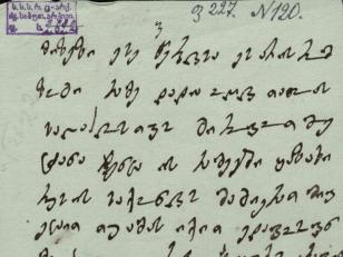 XVIIIს. - წერილი ალი აღასი თათო ბეგისადმი, გირაოს სამაგიეროდ საქონლის მიცემის შესახებ<br>