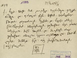 16.12.1718წ. - ბრძანება მეფე ბაქარისა, დავით გარეჯის მონასტრისათვის ვახტანგ VI -ის მიერ სამი გლეხის  შეწირულების შესახებ<br>