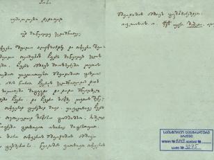 1803წ. - წერილი მეფის ძე ალექსანდრესი დედოფალ დარეჯანისადმი<br>