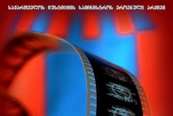 """ფილმმა """"საბჭოთა საქართველო"""" მართლმადიდებლური ფილმების ფესტივალ """"პოკროვის"""" დიპლომი მიიღო"""