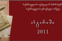 ეროვნული არქივის საქმიანობა 2011 წელს