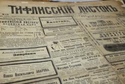 """გაზეთ """"ტიფლისსკი ლისტოკის"""" ნომრებს რესტავრაცია ჩაუტარდა"""