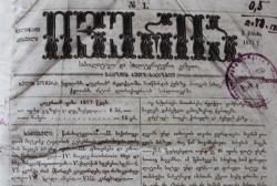 """გაზეთი """"ივერიას"""" 135 წლის იუბილე"""