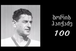 Movie Collage Dedicated to the 100th Anniversary of Boris Paitchadze