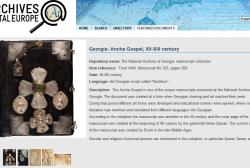 """ანჩის სახარება საარქივო პორტალის ევროპული ქსელის პირველი ქართული """"პოპულარული დოკუმენტი"""" გახდა"""