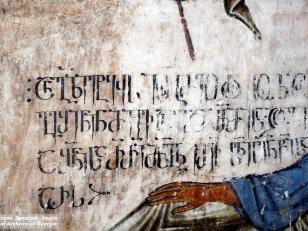 """""""იოსების სიზმარი"""" , ასომთავრული წარწერით: """"ანგელოზი ეტყჳს: იოსებ, ძეო დავითისაო, ნუ გეშინინ მიყვანებად მარიამისა, ცოლისა შენისა, რამეთუ რომელი მისგან იშვეს, სულისაგან წმიდისა არს"""" (მათე 1,20), სამხრეთ აფსიდი, XI საუკუნე<br>The dream of Joseph with asomtav"""