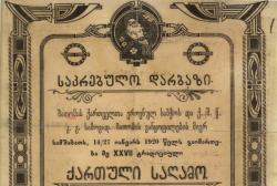 """""""ქართული საღამო"""" ბათუმში, 1920 წელი"""