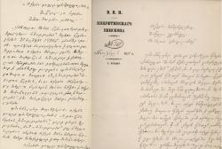ილია ჭავჭავაძისა და გაბრიელ ეპისკოპოსის მიმოწერა - ეროვნული არქივის კვირის დოკუმენტი