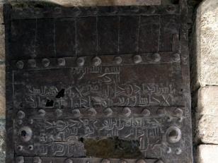 განჯის კარი, 1138-1139 წლებში განჯის (განძის) წინააღმდეგ მოპოვებული გამარჯვების შემდეგ ჩამოუტანია საქართველოში დემეტრე I-ს<br>The Gate of Ganja