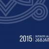 2015 წლის ანგარიში