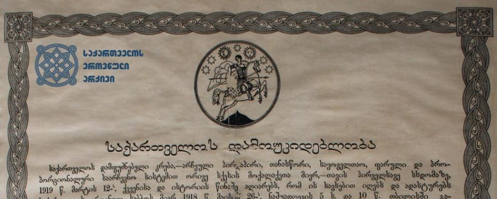 Independence Act of Georgia