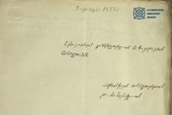 ლუკა რაზიკაშვილის (ვაჟა-ფშაველას) თხოვნა ქართველთა შორის წერა-კითხვის გამავრცელებელ საზოგადოებას