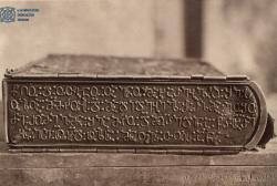ვერცხლის ჭედური ლუსკუმა, XVII-XVIII საუკუნეები - კვირის დოკუმენტი