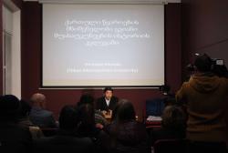 ეროვნულ არქივში იაპონელი მეცნიერის საჯარო ლექცია გაიმართა
