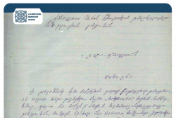 Document of the Week - Vazha-Pshavela's Request to the Society for the Spreading of Literacy
