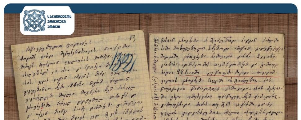 სოფელ შილდის მასწავლებლის, პელო ბერიაშვილის წერილი ფილიპე მახარაძეს
