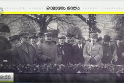 """პირველი რესპუბლიკის შესახებ ყოველკვირეული რუბრიკა """"იმედის დილაში"""""""
