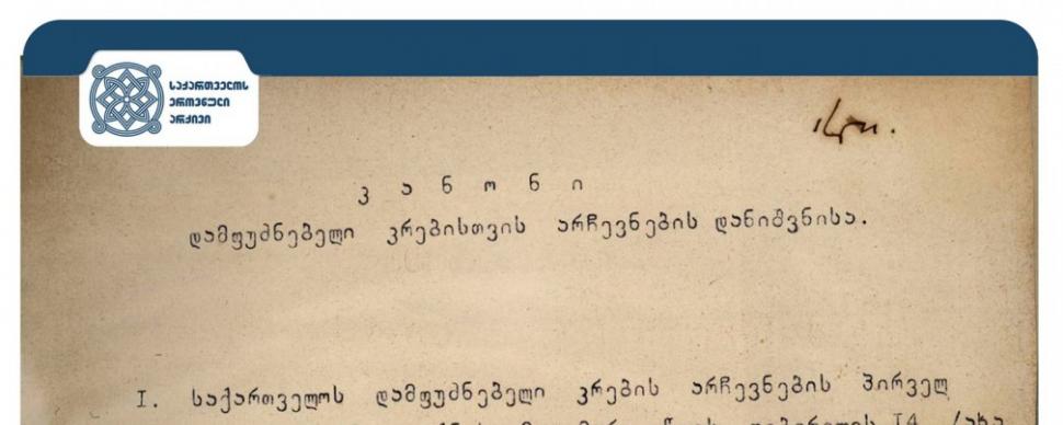 საქართველოს პირველი რესპუბლიკის დამფუძნებელი კრების არჩევნების დანიშვნის კანონი