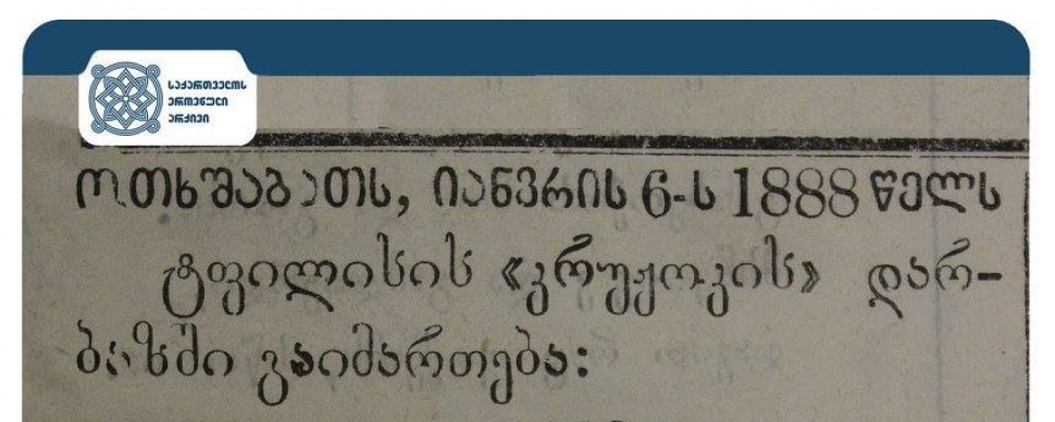 """განცხადება გაზეთ """"ივერიაში"""""""