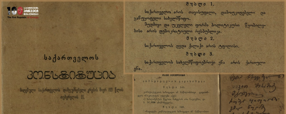 The Constitution of Georgia, adopted on 21 February 1921, by the Constituent Assembly of Georgia