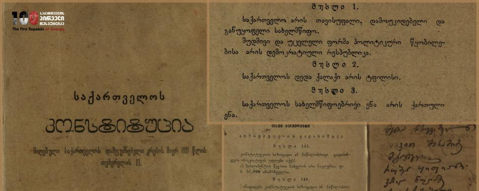 საქართველოს დამფუძნებელი კრების მიერ 1921 წლის 21 თებერვალს მიღებული საქართველოს კონსტიტუცია