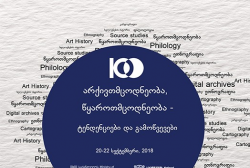 Annual Conference of the National Archives will be Dedicated to the 100th Anniversary of Independence