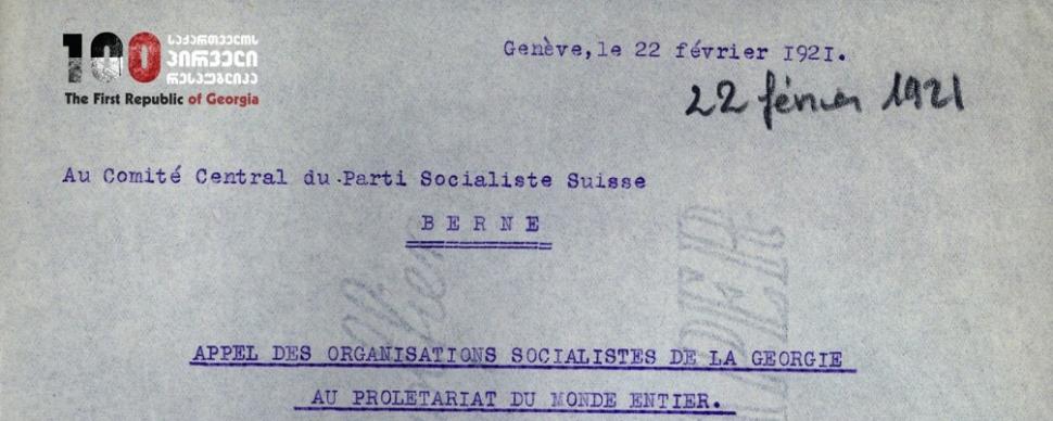 ნაწყვეტი საქართველოს სოციალისტური ორგანიზაციების 1921 წლის 22 თებერვლის მოწოდებიდან