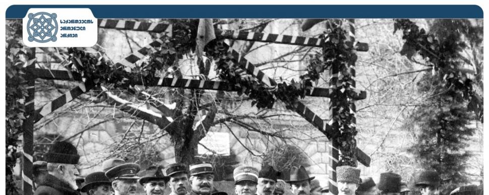 საქართველოს რესპუბლიკის დამოუკიდებლობის დე იურე აღიარებისადმი მიძღვნილი ზეიმი