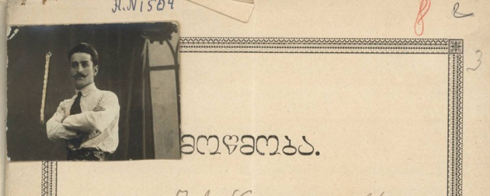 მასწავლებლის მოწმობა, გაცემული 1918 წლის ოქტომბერში