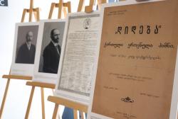 პირველი რესპუბლიკისადმი მიძღვნილი გამოფენა თიანეთის იუსტიციის სახლში