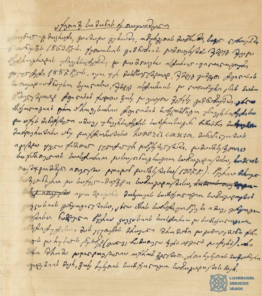 საქართველოს რესპუბლიკის ეროვნული საბჭოს წევრის, ექვთიმე თაყაიშვილის ავტობიოგრაფია  1918 წელი <br>  Autobiography of Ekvtime Takaishvili, the member of the National Council of the Republic of Georgia  1918
