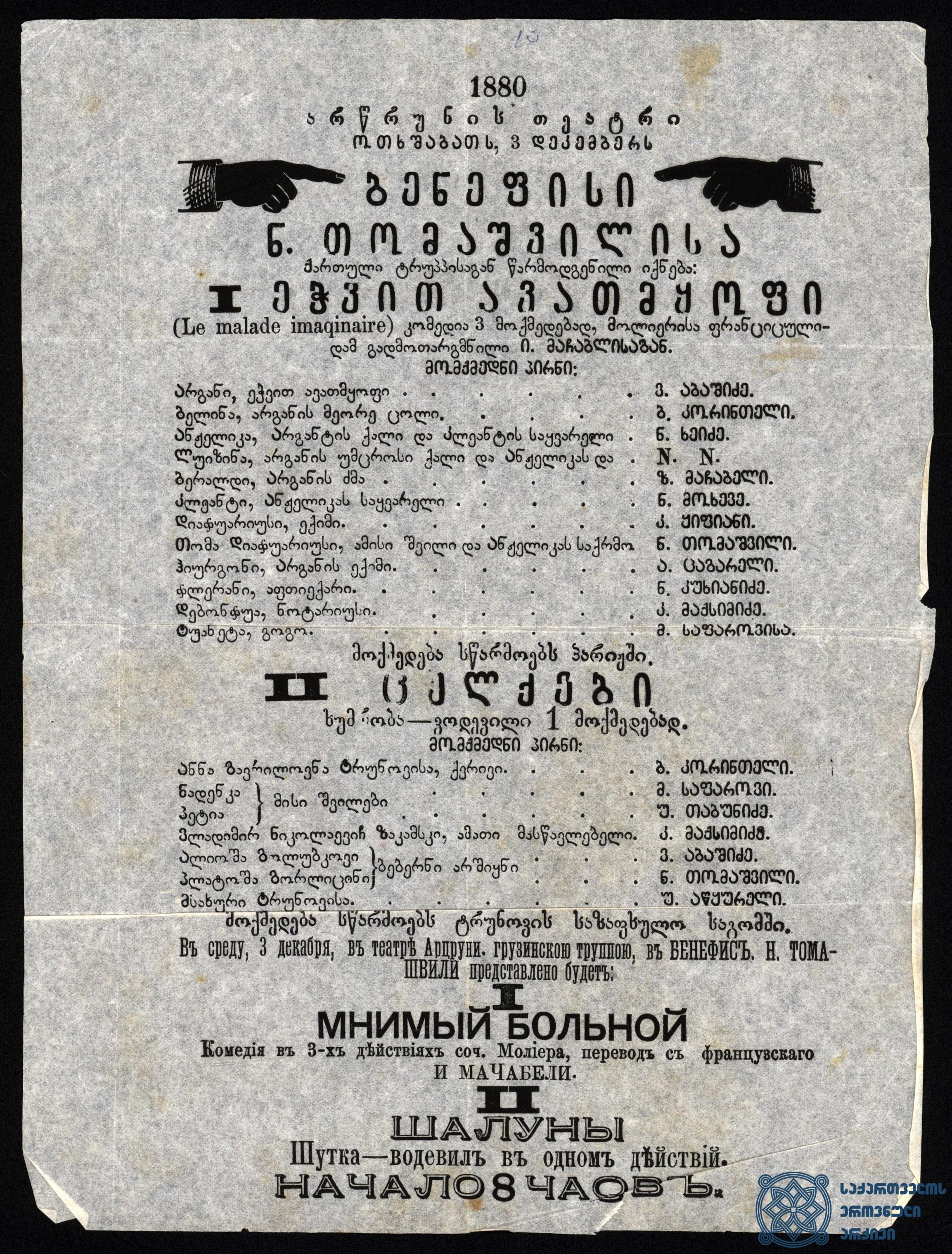 """კომედია """"ეჭვით ავათმყოფი"""" და ვოდევილი """"ცელქები"""". არწრუნის თეატრი.<br> 1880 წელი.<br> The comedy """"The Imaginary Invalid"""" and vaudeville """"The Frolicsom"""".  <br> 1880"""