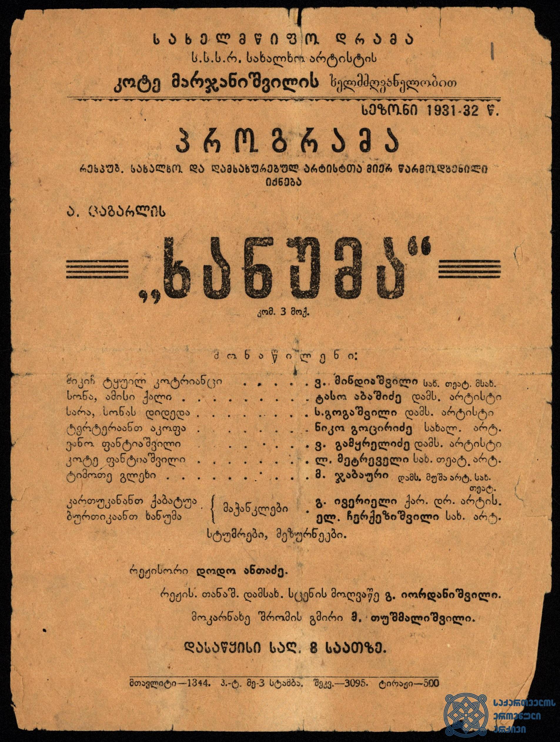"""რესპუბლიკის სახალხო და დამსახურებულ არტისტთა მიერ წარმოდგენილი კომედია """"ხანუმა"""".<br> სეზონი 1931-1932.<br> The comedy """"Khanuma"""" presented by the People's and Honored Artists of the Republic.<br> Season 1931-1932."""