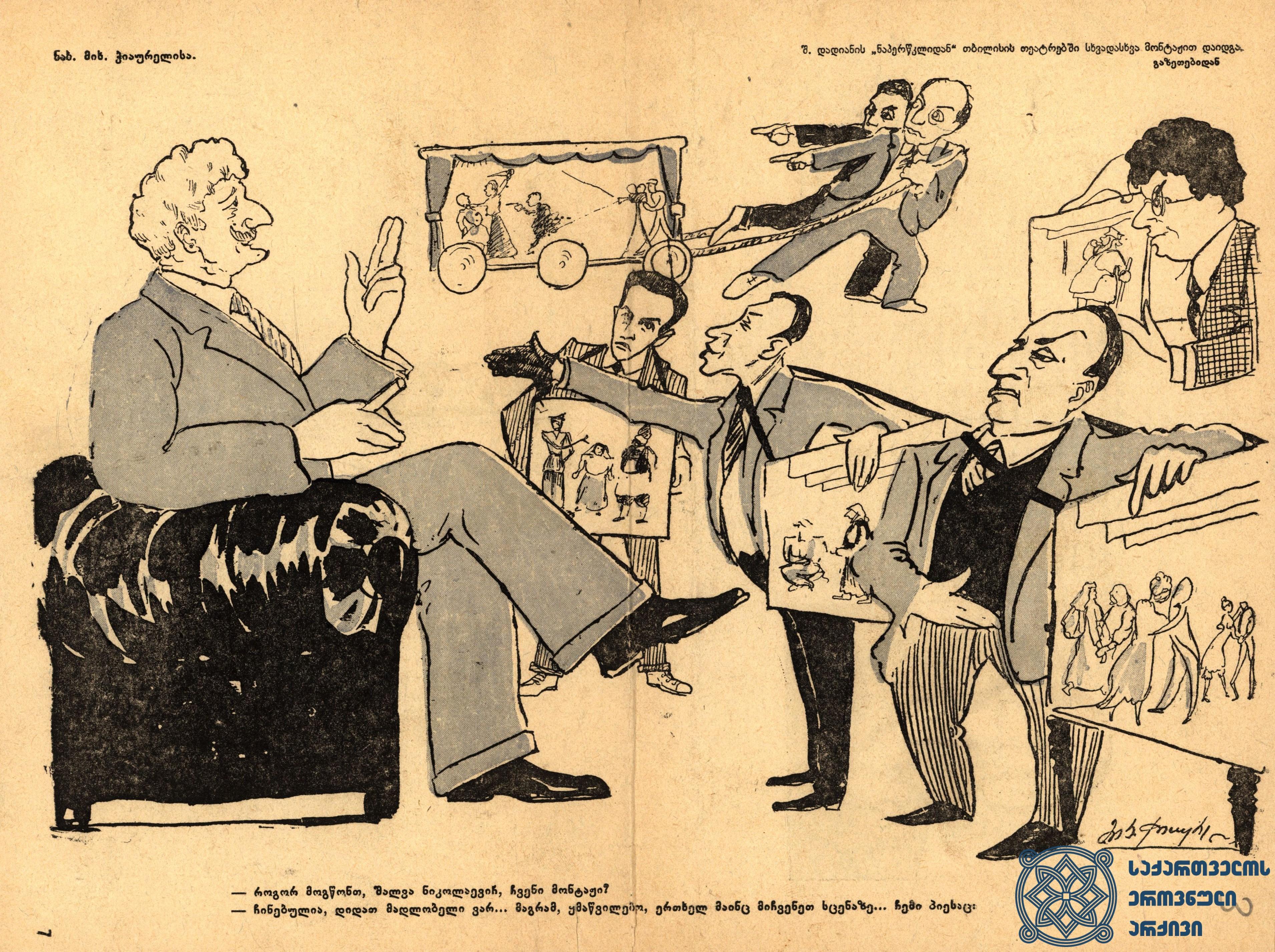 მიხეილ ჭიაურელის შარჟები, 1930-იანი წლების ბოლო. <br> Caricatures by Mikheil Chiaureli. 1930-ies.