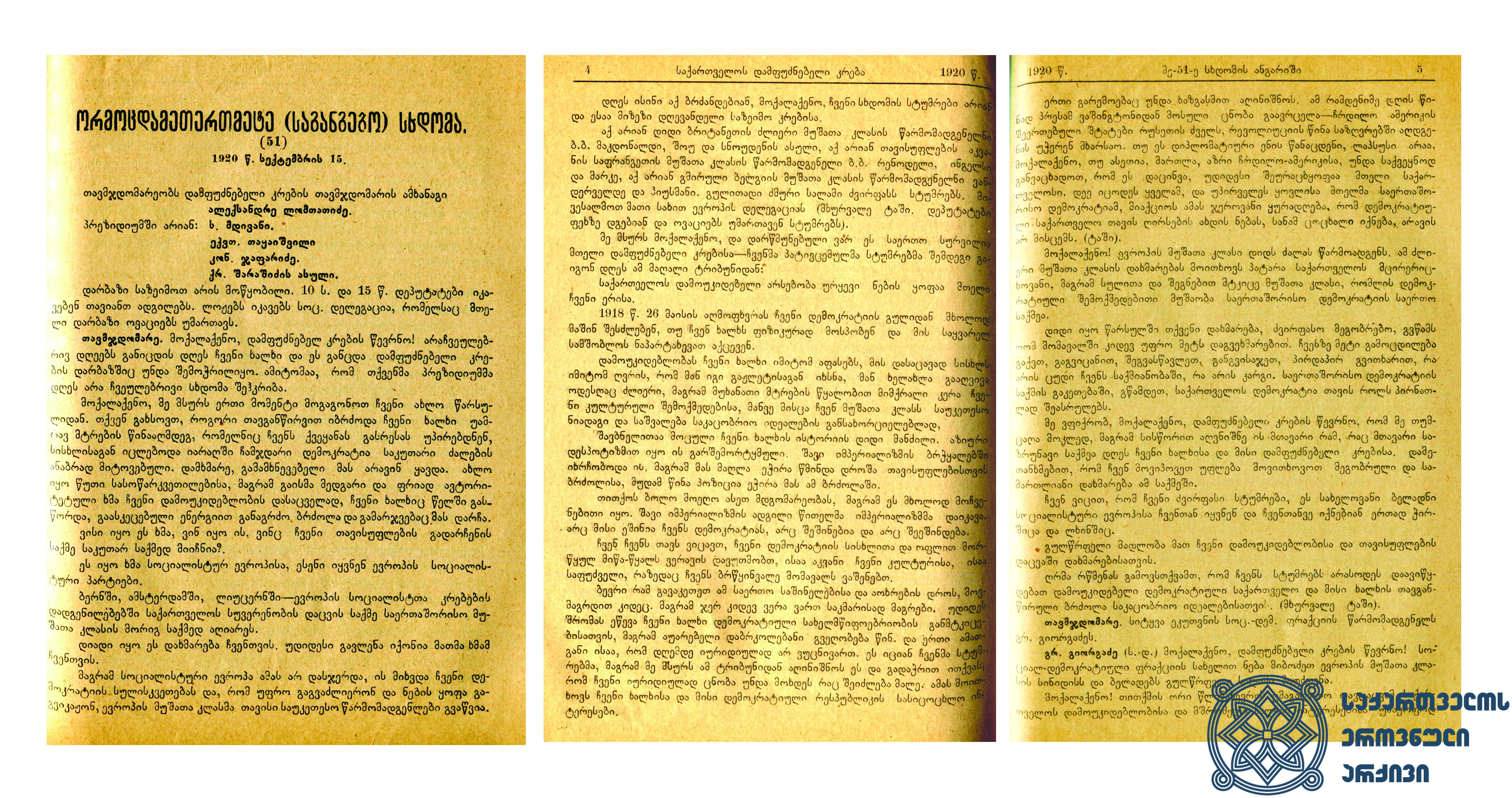 ნაწყვეტი მეორე სოციალისტური ინტერნაციონალის დელეგაციის სტუმრობასთან დაკავშირებული დამფუძნებელი კრების 1920 წლის 17 სექტემბრის საგანგებო-საზეიმო სხდომის სტენოგრამიდან. <br> Excerpt from the transcript of the extraordinary-solemn sitting of the Constituent Assembly of September 17, 1920, in connection with the visit of the delegation of the Second Socialist International.