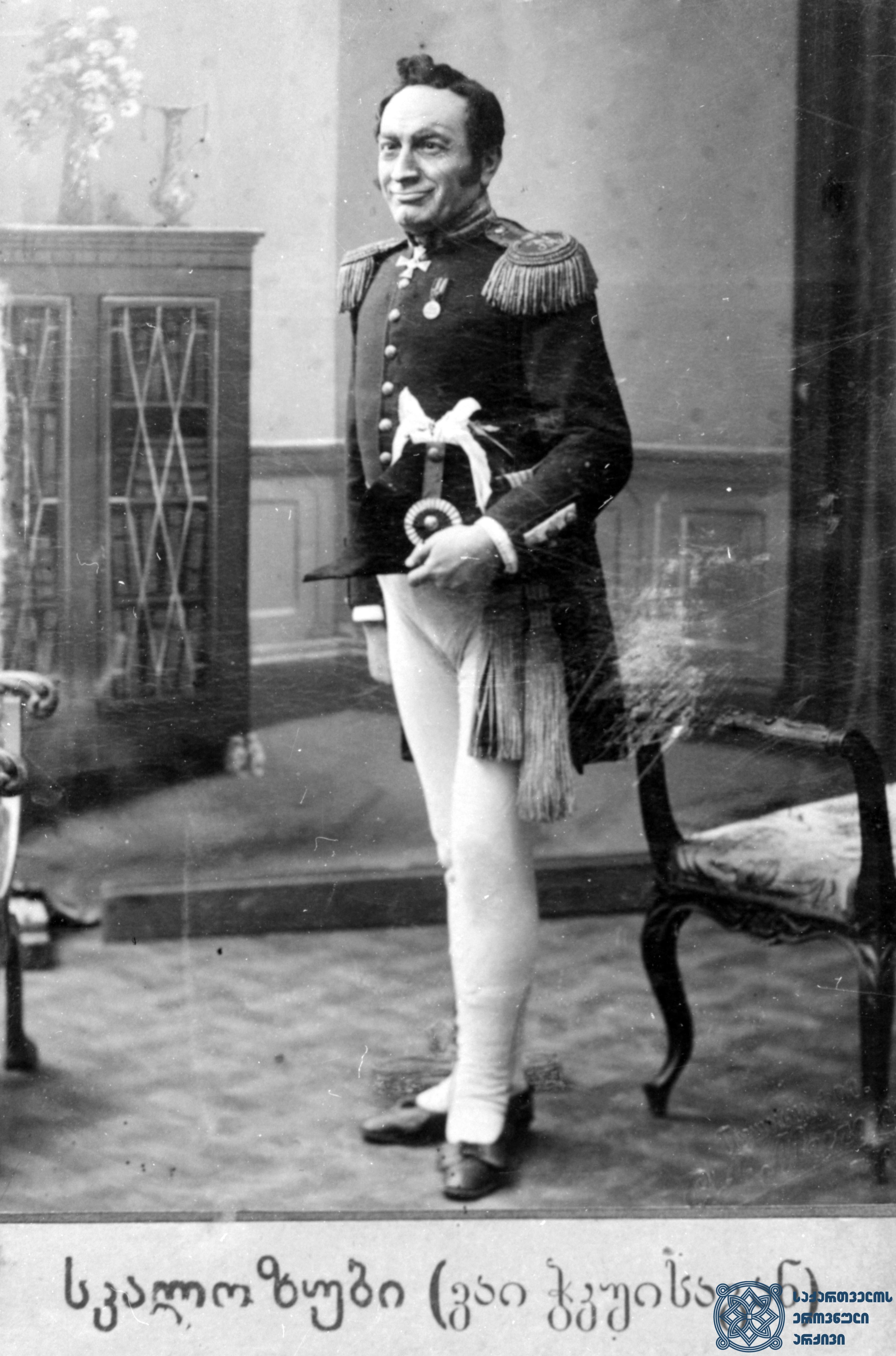 """სპექტაკლი """"ვაი ჭკუისაგან"""". სკალოზუბი – ვალერიან გუნია.<br> 1880-იანი წლები.  <br> The performance """"Woe from Wit"""". Valerian Gunia as Skalozubi.<br> 1880s."""