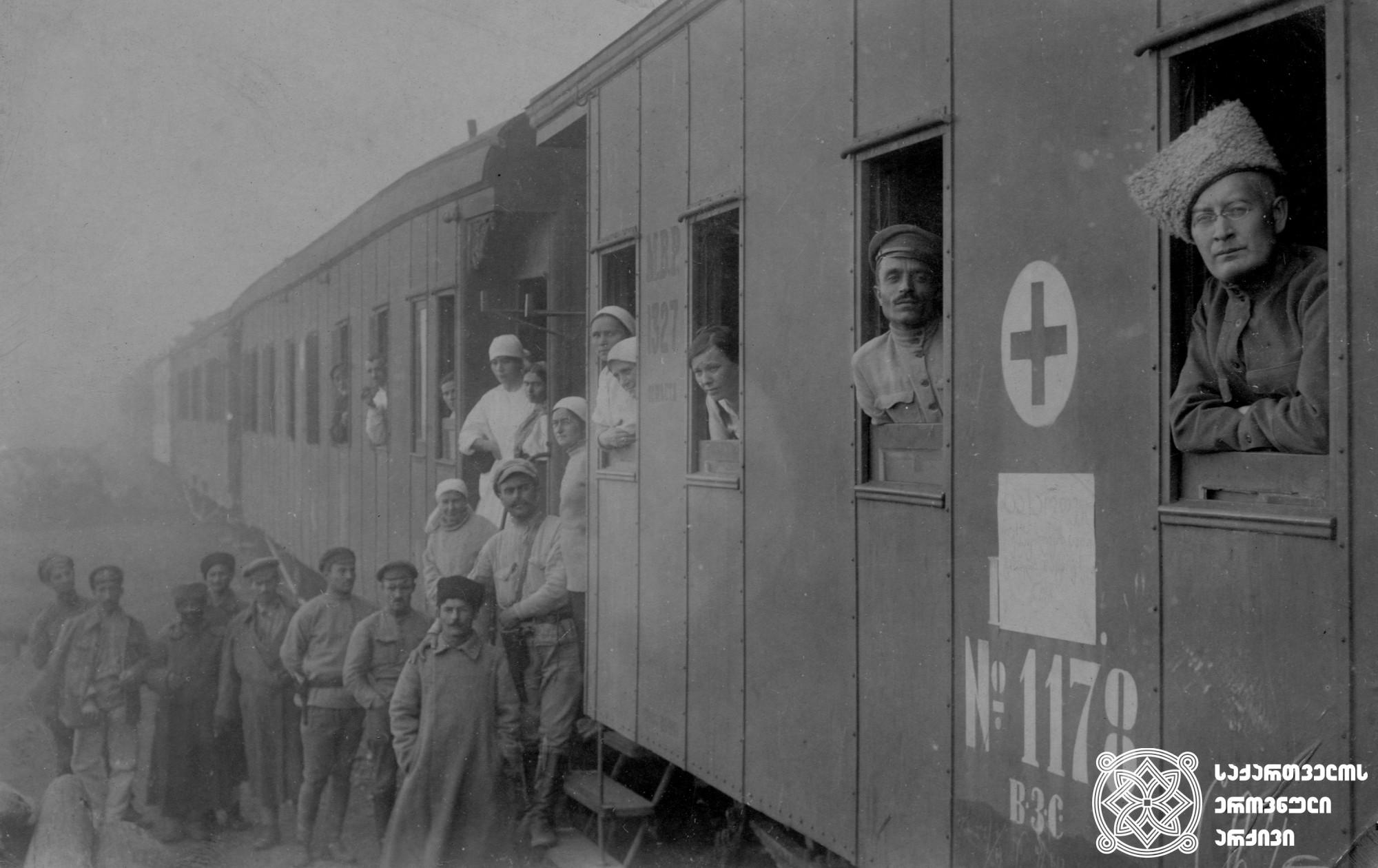 საქართველოს შეიარაღებული ძალების სანიტარიული მატარებელი. <br> თბილისი, 1918-1921 წლები. <br> The sanitary train of the Georgian Armed Forces. <br> Tbilisi, 1918-1921.