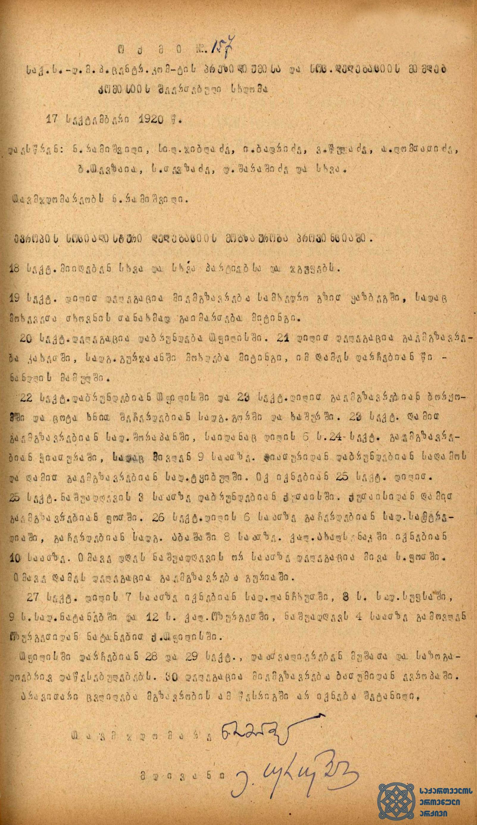 მეორე სოციალისტური ინტერნაციონალის დელეგაციის  შეხვედრებისა და რეგიონებში მოგზაურობის განრიგი. <br> Schedule of meetings and trips to the regions of the delegation of the Second Socialist International.