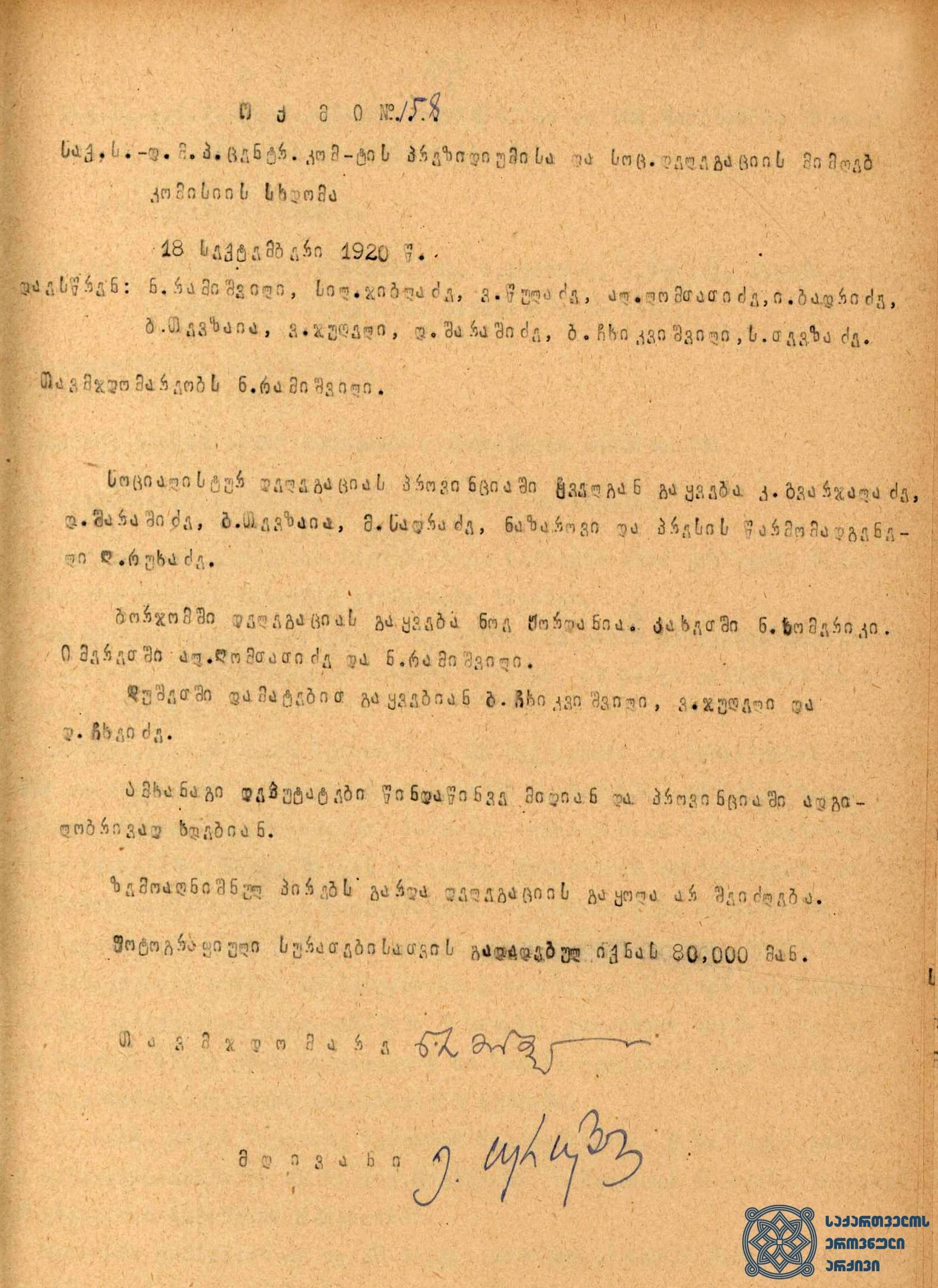 საქართველოს სოციალ-დემოკრატიული მუშათა პარტიის ცენტრალური კომიტეტისა და სოციალისტური დელგაციის მიმღები კომისიის 17 სექტემბერის სხდომის ოქმი. მეორე სოციალისტური ინტერნაციონალის დელეგაციის რეგიონებში ვიზიტებისას მათ გამყოლ პირთა სია. <br> Minutes of the September 17 sitting of the Central Committee of the Social-Democratic Workers' Party of Georgia and the Admission Commission of the Socialist Delegation. List of persons accompanying the delegation of the Second Socialist International while their visits to the regions.