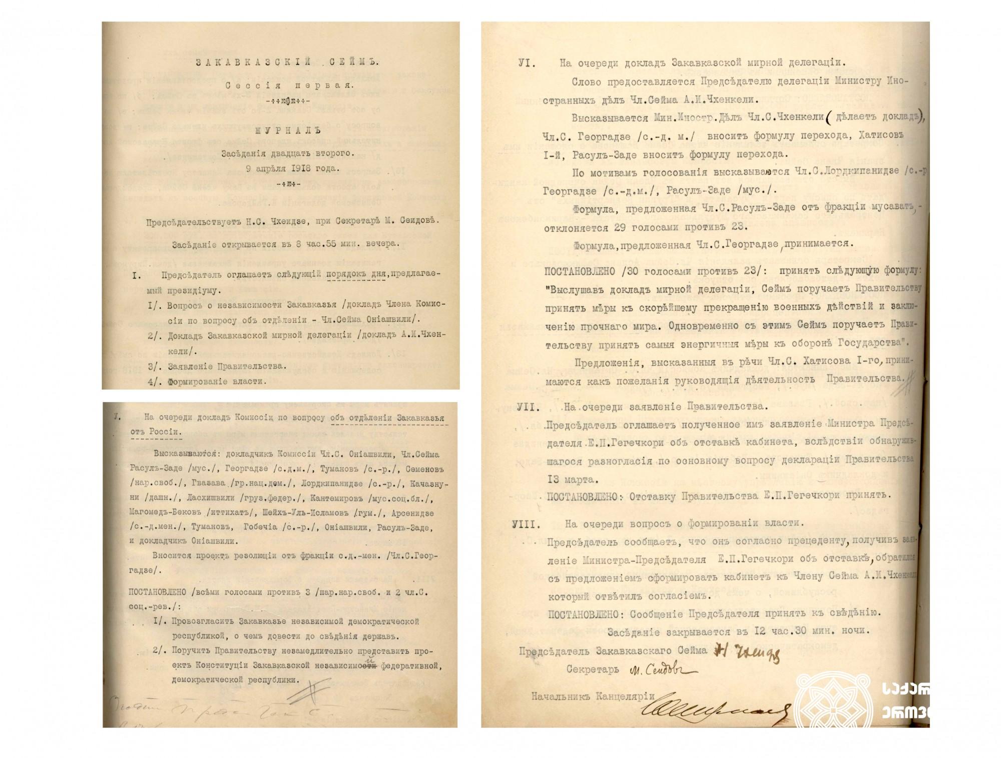 ამიერკავკასიის სეიმის მიერ 1918 წლის 9 (22) აპრილს ამიერკავკასიის რესპუბლიკის დამოუკიდებლობის გამოცხადება. <br> Declaration of the Independence of the Transcaucasian Republic by the Transcaucasian Sejm on 9 (22) April, 1918.