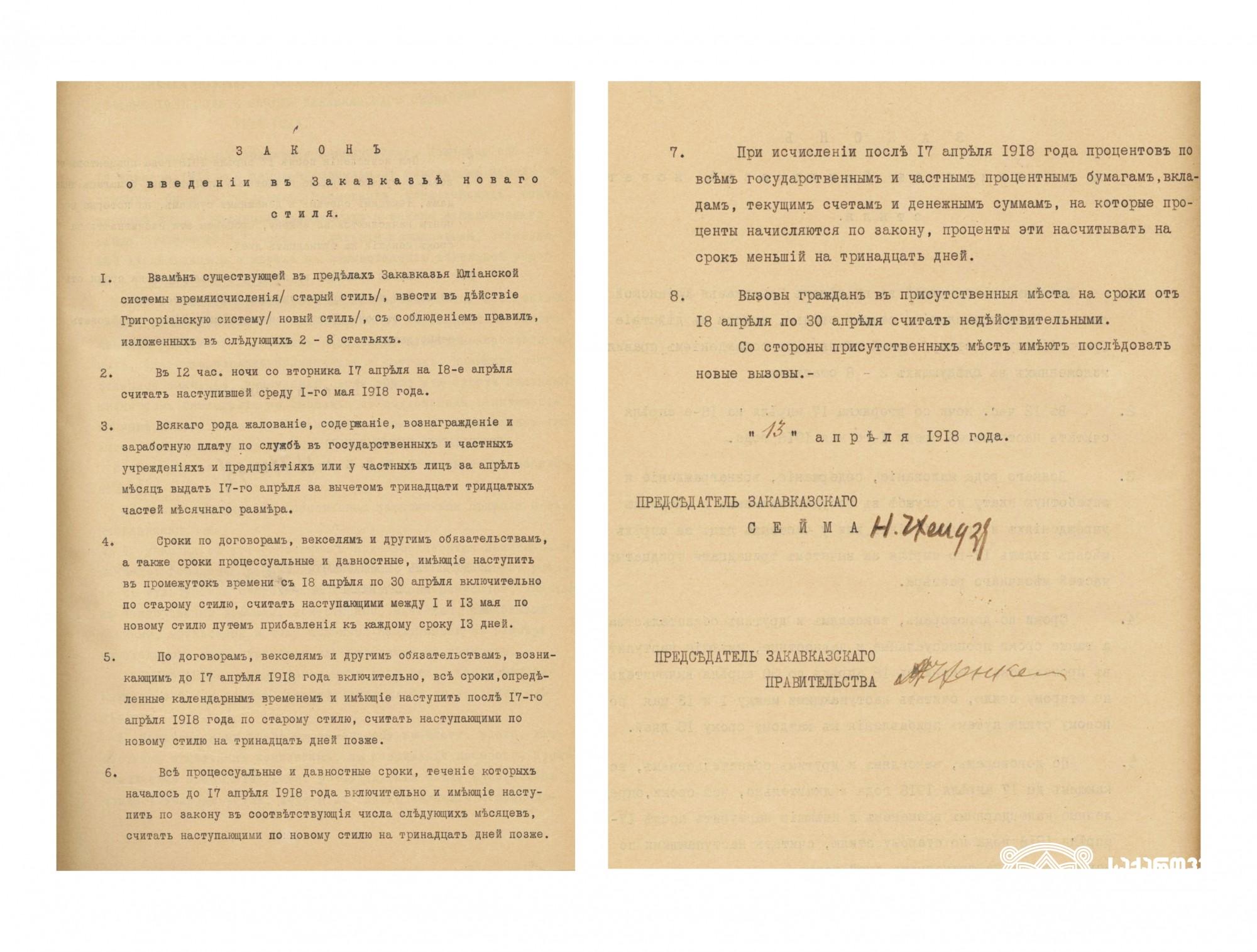 ამიერკავკასიის სეიმის მიერ 1918 წლის 13 აპრილს მიღებული კანონი, ამიერკავკასიაში იულიუსის კალენდრის შეცვლისა და მის ნაცვლად გრიგორიუსის კალენდრის შემოღების შესახებ. <br> The Law adopted by the Transcaucasian Sejm on 13 April, 1918 about transition of the Julian calendar to the Gregorian calendar.