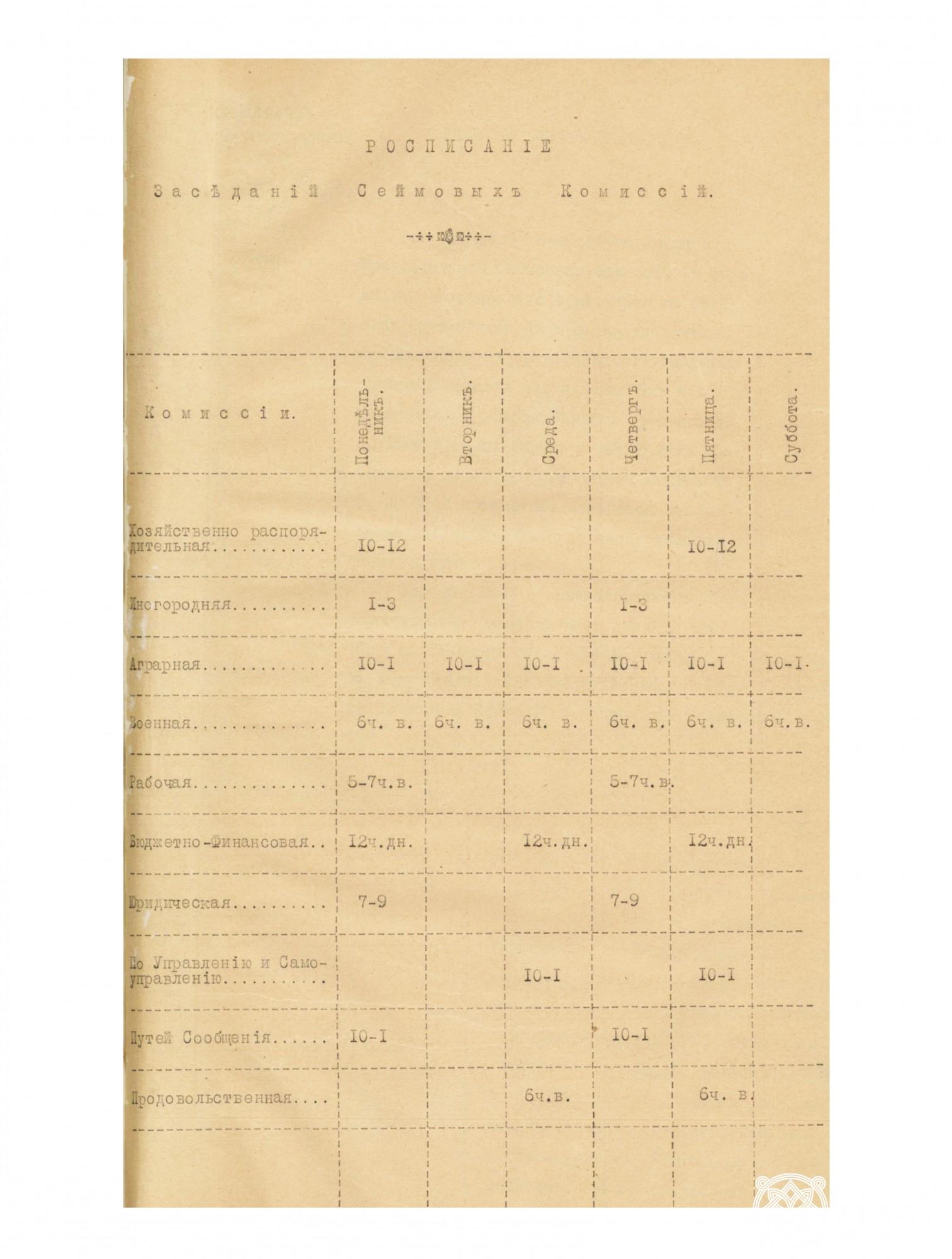 ამიერკავკასიის სეიმის კომისიების მუშაობის განრიგი. <br> 1918 წელი. <br> Schedule of the Transcaucasian Sejm Commissions. <br> 1918.