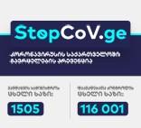 StopCov