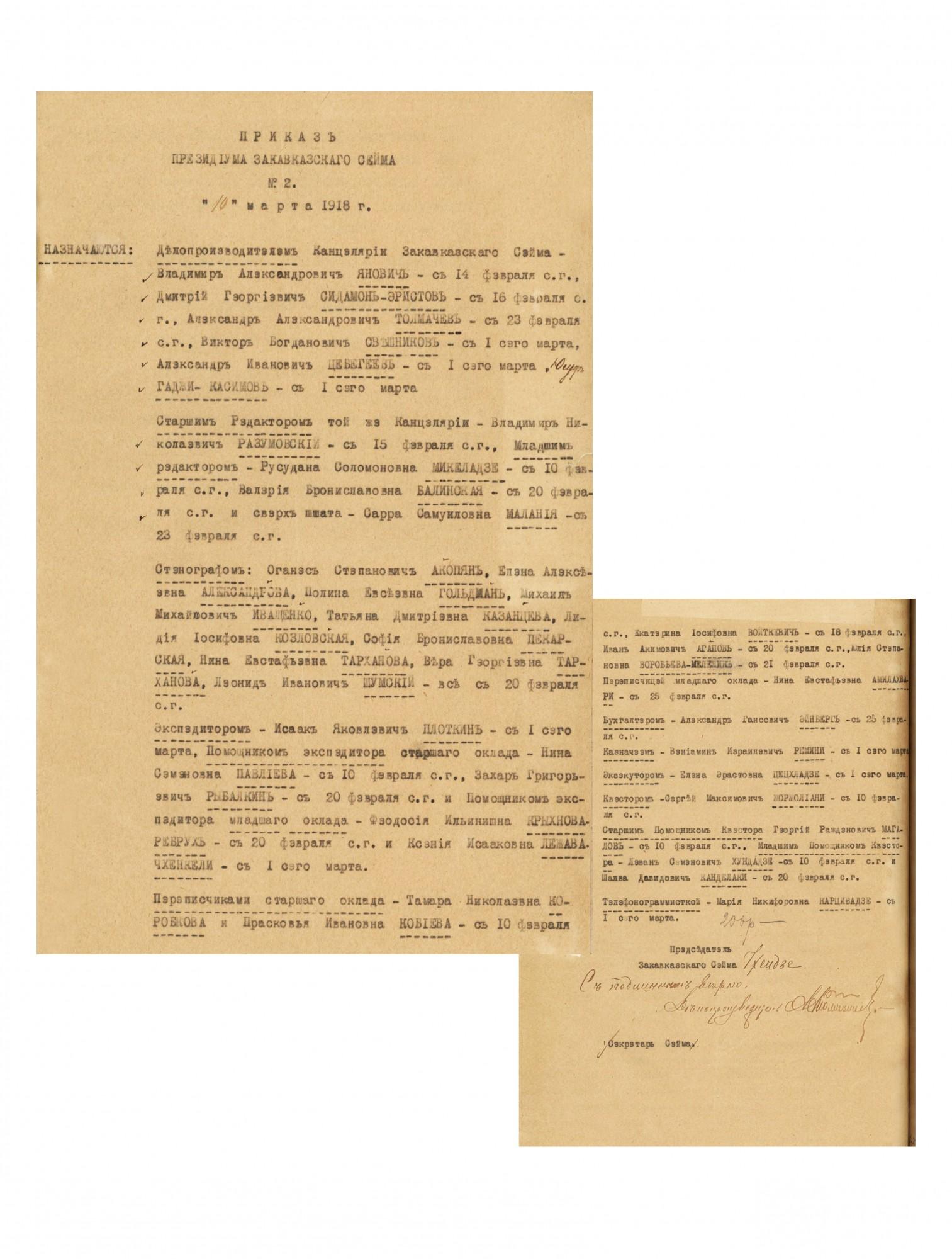 ამიერკავკასიის სეიმის ტექნიკური პერსონალის სია. <br> 1918 წელი. <br>  List of the technical staff of the Transcaucasian Sejm. <br> 1918.