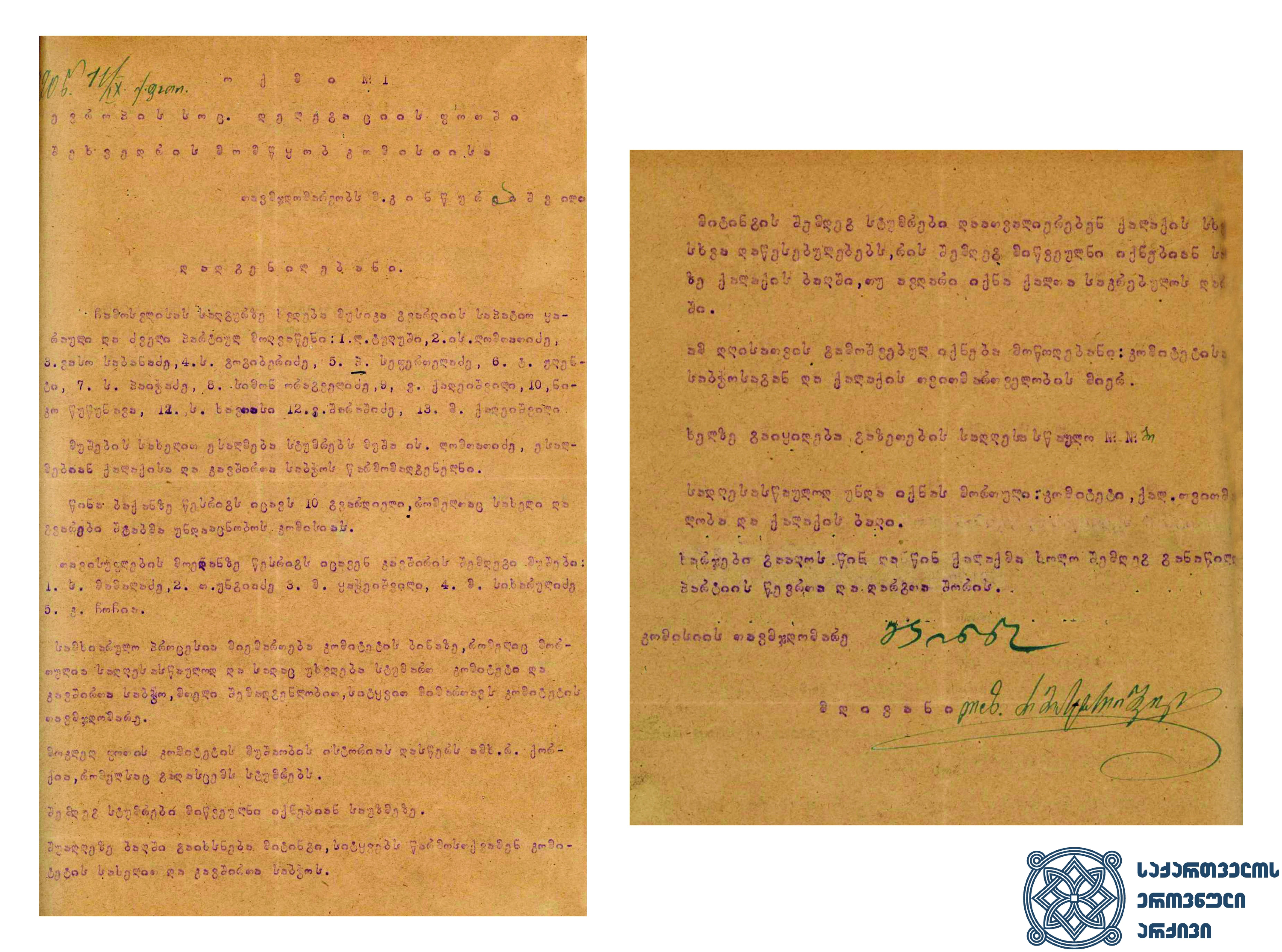 ქალაქ ფოთში მეორე სოციალისტური ინტერნაციონალის დელეგაციის  ვიზიტის პროტოკოლი. <br> Protocol of the visit of the delegation of the Second Socialist International to the city of Poti.