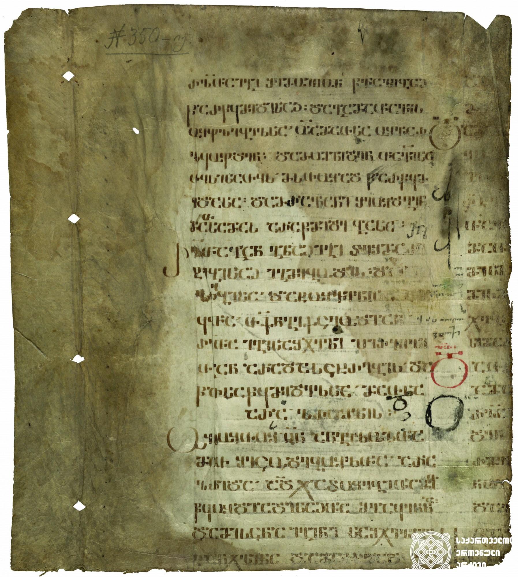 ლექციონარი, X საუკუნე <br> Lectionary, 10th c.